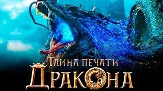 Тайна печати дракона [Обзор] / [Трейлер 2 на русском]