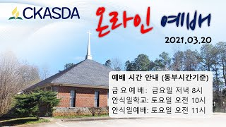 [샬롯재림교회] 온라인 예배 | 2021.03.20