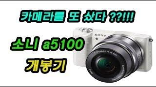 세모리] 소니(sony) 미러리스 a5100 개봉기 -…