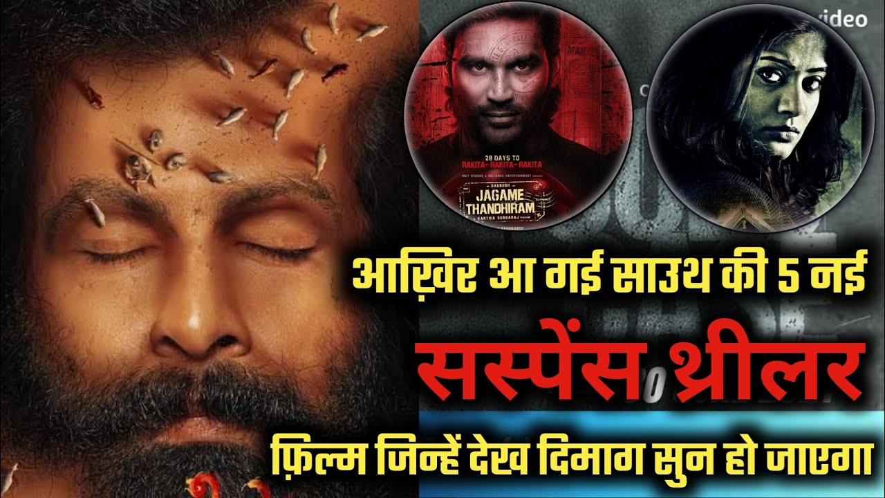 Download Top 5 New South Mystery Suspense Thriller Movies in hindi | Crime Thriller Movies | Teen Ghanchakkar