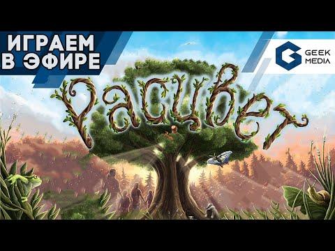 РАСЦВЕТ - ИГРАЕМ в настольную игру Renature Geek Media