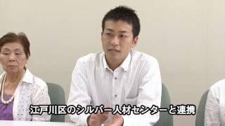Tokyoシニア情報サイト「わたしの時間」 vol.23「株式会社かい援隊本部」