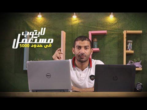 صورة  لاب توب فى مصر لو هتشتري لابتوب فى حدود 5000 بين Dell و HP افضل لاب توب من يوتيوب