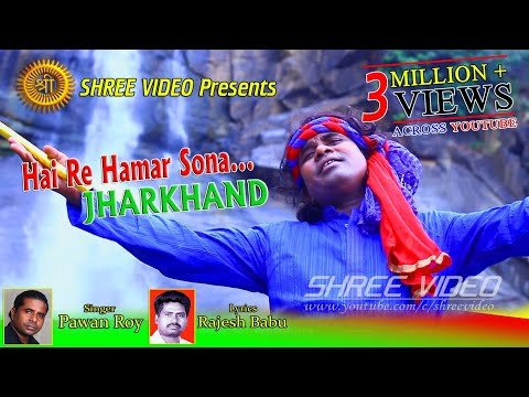 Hai Re Hamar Sona Jharkhand | हाय रे हमर सोना झारखण्ड | Singer-Pawan Roy | New Nagpuri Song 2017