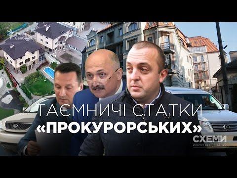 Таємничі статки «прокурорських» || Катерина Каплюк («СХЕМИ», №106)