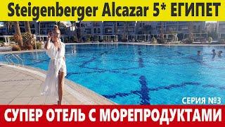 ЕГИПЕТ какой отель выбрать в 2021 Хороший отель с морепродуктами в Шарме 5 Steigenberger Alcazar