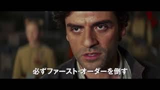 『スター・ウォーズ/最後のジェダイ』日本版予告