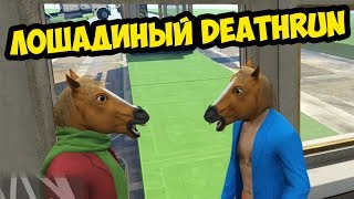 ЛОШАДИНЫЙ DeathRun