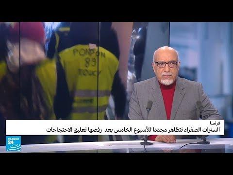 فرنسا: هل تحاول الأحزاب السياسية ركوب موجة احتجاجات -السترات الصفراء-؟  - نشر قبل 17 دقيقة