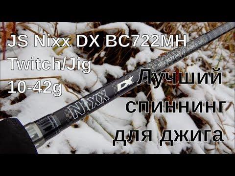 Обзор JS Nixx DX BC722MH 10-42 Twitch/Jig. Лучший спиннинг для джига
