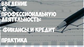 видео Финансы и кредит (магистратура)