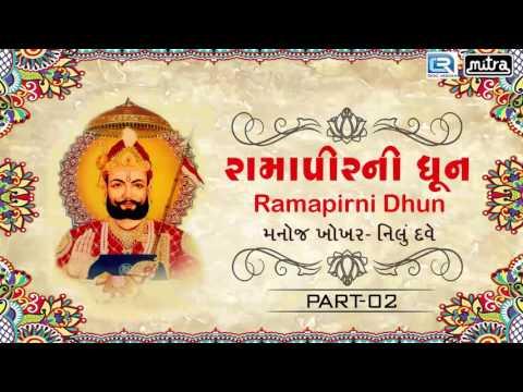 Ramapeer Dhun   Non Stop Popular Dhun   Ramdevpir Bhajan   Bhakti Vandana Ramapir