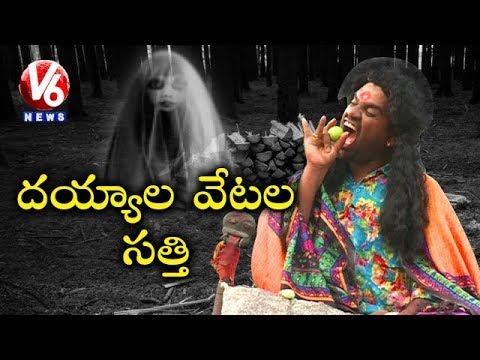 Bithiri Sathi As Ghost Hunter | People Vacate Village Due To Fear Of Ghosts | Teenmaar News