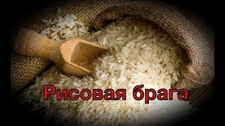 Рисовая брага