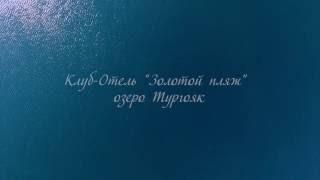 видео Клуб отель Золотой пляж на озере Тургояк