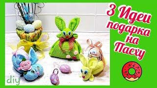 Пасхальный зайчик с угощением/Поделки на пасху 2020/Подарок своими руками Gift handmade Towel Bunny