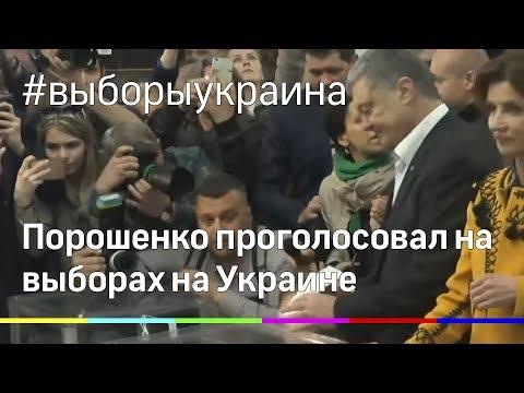 Порошенко проголосовал на выборах президента на Украине 2019