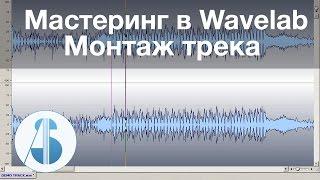 Монтаж трека - Мастеринг в Wavelab - [урок 2 из 15](Больше уроков и статей на сайте: http://www.master-skills.ru/ Все видеокурсы автора: http://www.ms-files.ru/ В данном видео уроке..., 2010-03-19T11:53:26.000Z)