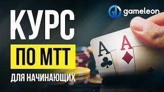 👉 Турнирный покер обучение. Курс по МТТ покер
