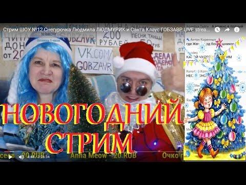 Стрим ШОУ №12 Снегурочка Людмила ЛЮДМУРИК и Санта Клаус ГОБЗАВР LIVE stream GOBZAVR