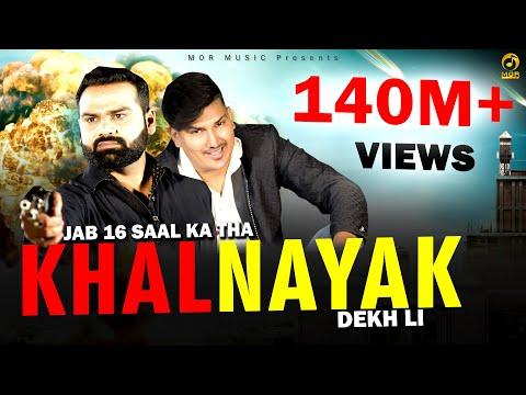 Jab 16 Saal Ka Tha Khalnayak Dekh Li || Vicky Chidana & Amit Saini # Haryanvi Song 2020 || Mor