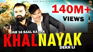 Jab 16 Saal Ka Tha Khalnayak Dekh Li # Vicky Chidana, Amit Saini Rohtakiya # Haryanvi Song Mor Music