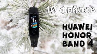 10 фейлов  Huawei Honor Band 4 II Он лучший... почти лучший...