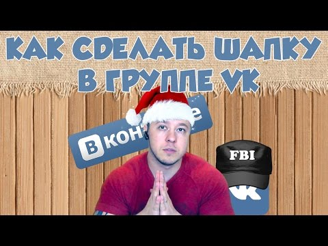Как сделать шапку в группе ВК