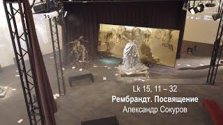 Lk 15, 11 – 32. Рембрандт. Посвящение. Александр Сокуров