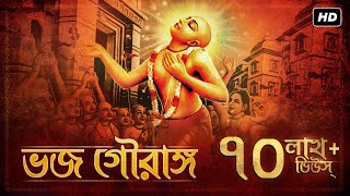 Bhojo Gourango (ভজ গৌরাঙ্গ) | Arpan Chakrabarty | Krishna Dasa Kaviraja Goswami | SVF Devotional