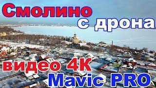 Поселок Смолинский и озеро Смолино с дрона DJI Mavic Pro 1 января 2019 г