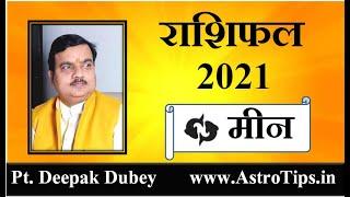 मीन राशिफल 2021 | Meen Rashifal 2021 by Pt Deepak Dubey