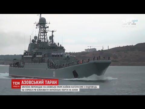 Українські бойові кораблі