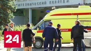 Взрыв в колледже в Керчи: большая часть жертв и пострадавших - подростки - Россия 24