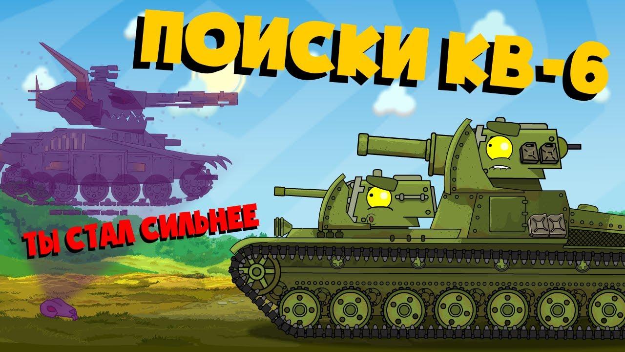 Поиски Кв-6 - Мультики про танки