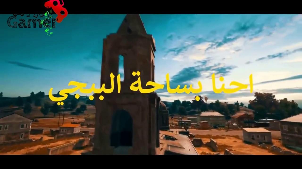 تحميل اغنية اكو عرب بالطيارة