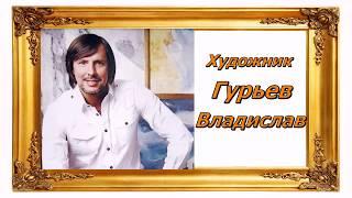 Художник Гурьев Владислав