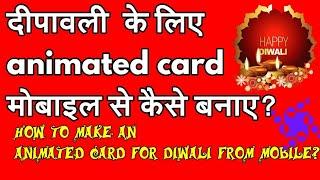 How to make an animated card for Diwali from mobile?animated GIF Ya Video kaise banaye?
