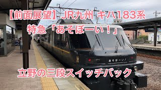 【前面展望】JR九州 キハ183系  特急「あそぼーい!」 立野の三段スイッチバック③