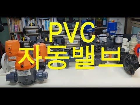 자동밸브 (Automatic Valve).공압밸브(Pneumatic Valve).전동밸브(Electric Valve).PVC.PP.C-PVC.PVDF.Clean PVC.BWP