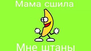 """Мама сшила мне штаны"" клип gacha life"
