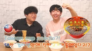 figcaption [cc sub]대만라면 안에 진짜 고기가들어가있다?!Taiwan cup noodle really have meat inside??