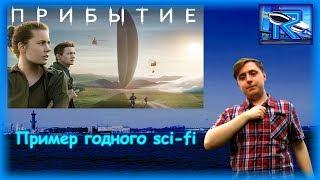 Прибытие - пример годной научной фантастики [Raven✔Show]