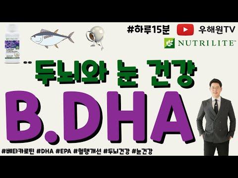 [하루15분] 두뇌, 눈 건강 영양소 DHA / 뉴트리라이트 B.DHA(비디에이치에이), 베타카로틴, EPA, 두뇌건강, 혈행개선, 암웨이
