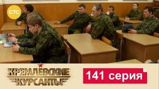 Кремлевские Курсанты 141