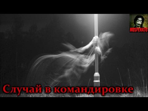 Истории на ночь - Случай в командировке