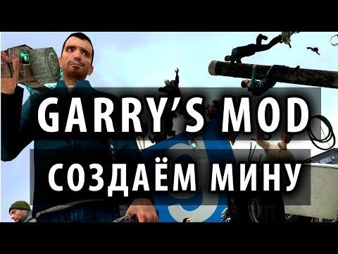 видео: Кэл в garry's mod - Создаём мину
