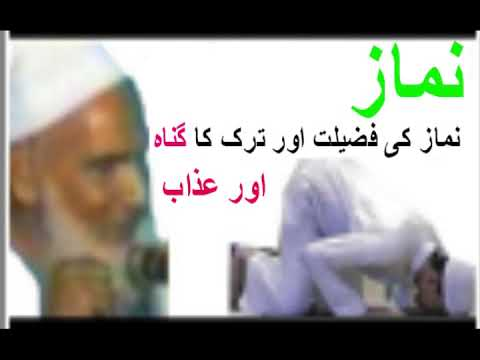 Qari Hanif Multani, Namaz Ki Fazilat! نماز کی فضیلت اور ترک کا گناہ و عذاب