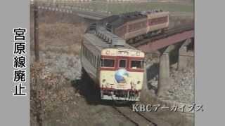 1984年11月に撮影された国鉄・宮原線の映像です。九州の国鉄赤字ローカ...