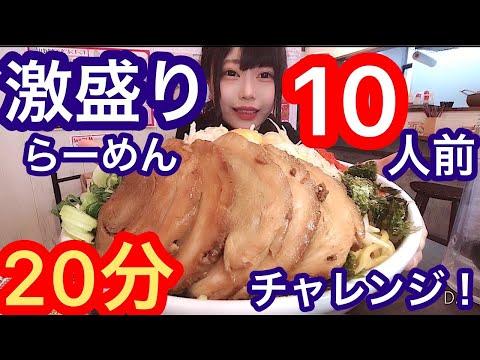 【衝撃の結末】激盛り!熱々らーめん制限時間20分で食べきれるかチャレンジ!【三年食太郎】